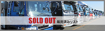 SOLD OUT一覧